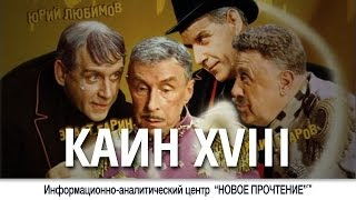 КАИН XVIII | Обзоры фильмов #127
