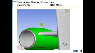 Видеоурок CADFEM VL1111 - Исправление геометрии и построение расчётной сетки в ANSYS Workbench