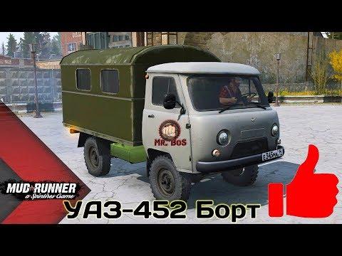 УАЗ 452 Борт Честный Обзор мода Spintires MudRunner