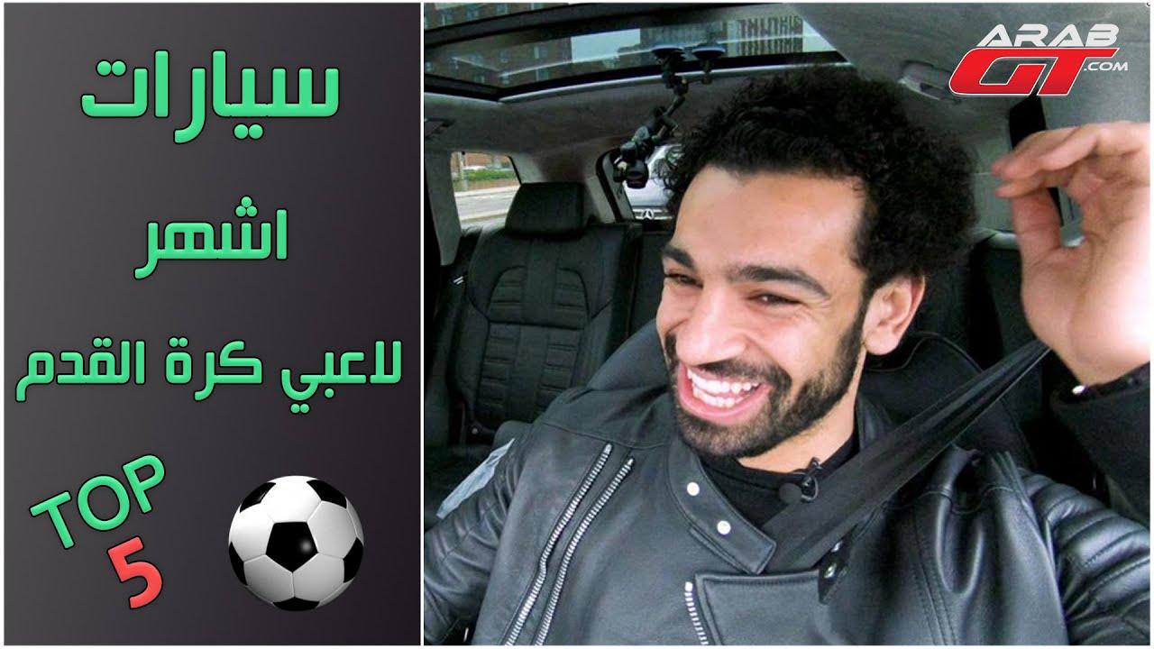 سيارات المشاهير من لاعبي كرة القدم - Top 5