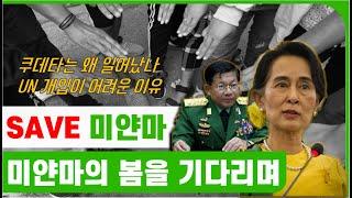 [슬기로운생활13] UN은 왜 미얀마를 방관하는가, 미…