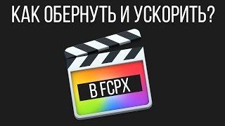 Монтаж видео в FCPX. Как обернуть (reverse) и ускорить видео в Final Cut Pro X?(В этом видео отвечу на простой вопрос, как перевернуть или отразить (reverse) видео и потом ускорить или замедли..., 2016-11-21T08:07:05.000Z)