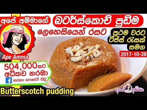 ✔ ස්ට්ම් බටර්ස්කොච් පුඩිම ලෙහෙසියෙන් Quick and Easy Butterscotch Pudding(English Sub)  by Apé Amma