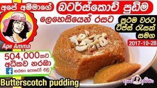 Butterscotch pudding by Apé Amma  (English Sub)  බටරසකච පඩම ලහසයන