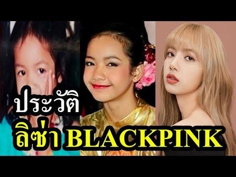 ส่องประวัติ ลิซ่า BLACKPINK ไอดอลหญิงไทย คนแรกแห่งค่าย YG Entertainment  คนดังTV