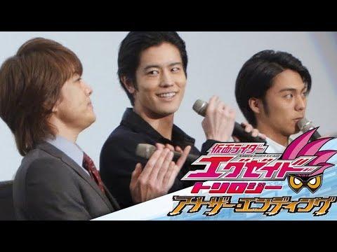 仮面ライダーエグゼイド トリロジーアナザーエンディング舞台挨拶 Kamen Rider Ex-Aid Trilogy Talk Show ENG SUB