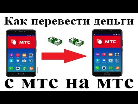 Как перевести деньги с телефона мтс на телефон мтс без комиссии через смс