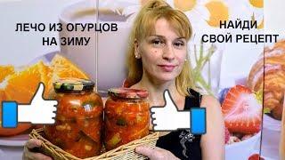 Лечо из огурцов на зиму вкусный простой рецепт заготовки и консервации салата