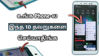 Smartphone -ல் நீங்க செய்யும் 10 தவறுகள் | 10 BIG MISTAKES IN YOUR PHONE