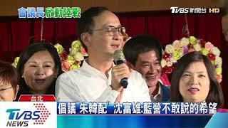 搶救韓國瑜! 國民黨揪北市議長談組織戰
