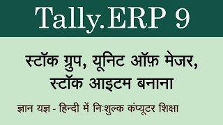 كيفية إنشاء الأسهم مجموعة وحدة قياس الأسهم البند في رصيده.ERP 9? (Hindi) - 19