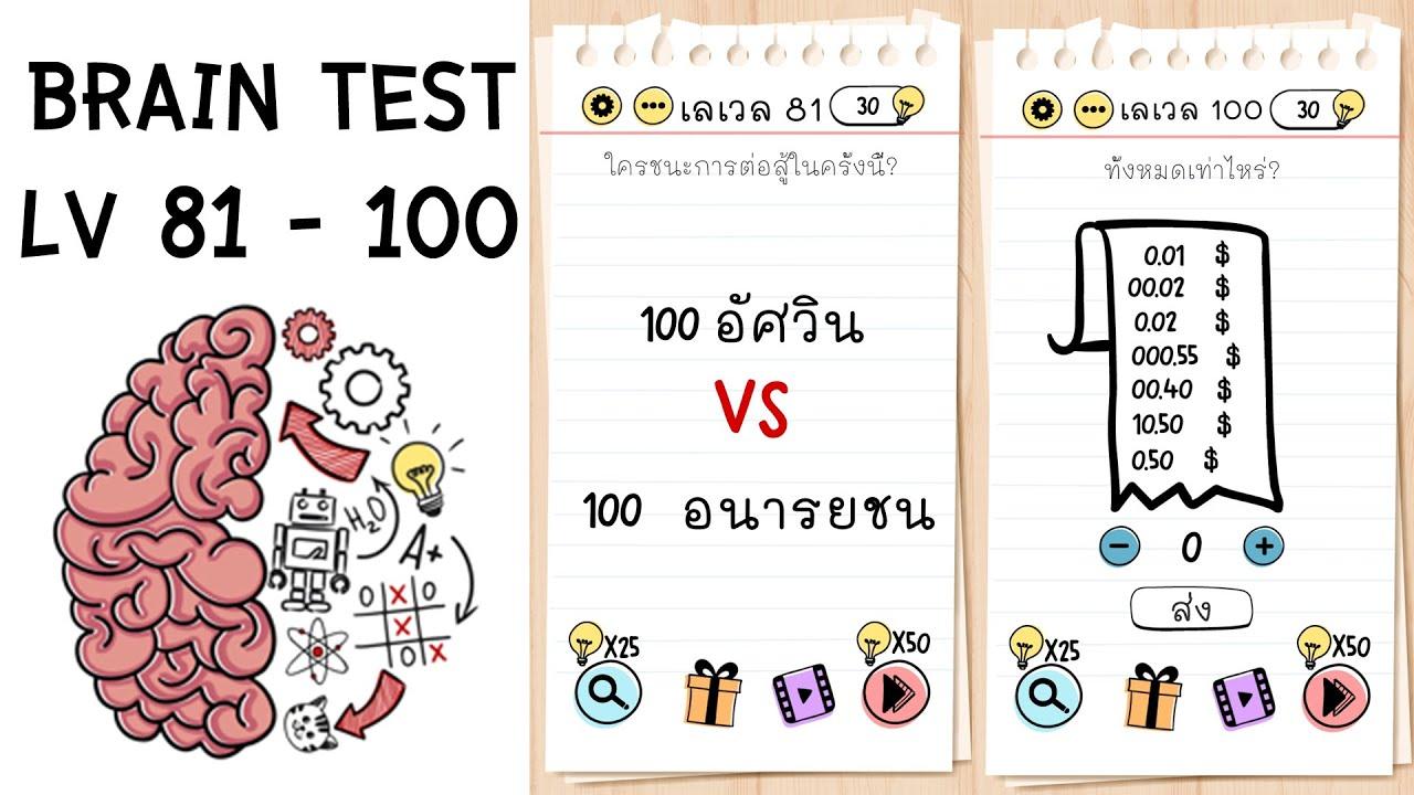 Brain Test ด่าน 81-100 หลักร้อยแล้วนะจ๊ะ | PAPA แคสเกมส์