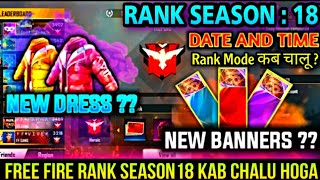 free fire rank season kab change hoga |free fire rank season 18 banner|rank season 18 kab chalu hoga