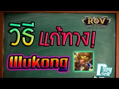 ROV Talk:วิธีแก้ทางWukong อย่างถูกวิธี ดูจบคุณจะกลัวลิงน้อยลง #สาระROV #Wukong