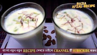বাদাম শরবত | Badam Shorbot Recipe Bangla | Ramadan Special | iftar recipe by Razia
