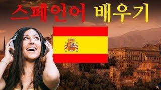 스페인어 배우기 |||  가장 중요한 스페인어 구와 단어들 |||  스페인어수면 학습