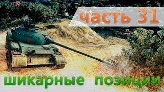 Самые лучшие позиции World of Tanks тактика победы! - 31