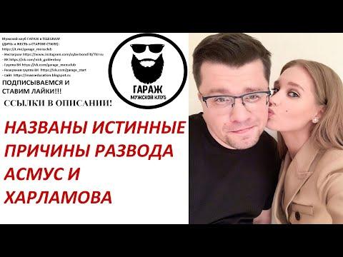 Истинные причины РАЗВОДА Гарика Бульдога Харламова и Кристины Асмус #новости #отношения #психология