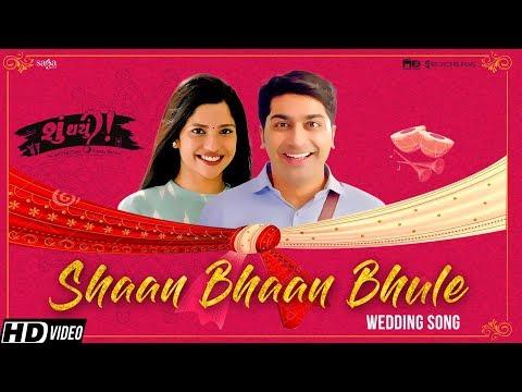 Shaan Bhaan Bhule  Wedding Song  Shu Thayu  New Gujarati Songs 2018  Saga Music