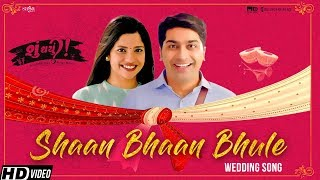 Shaan Bhaan Bhule Wedding Song | Shu Thayu | New Gujarati Songs 2018 | Saga Music