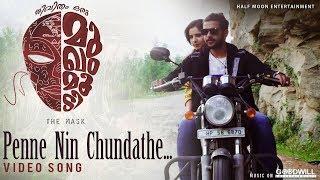 Penne Nin Chundathe Song | Jeevitham Oru Mukhammoodi | V S Abhilash