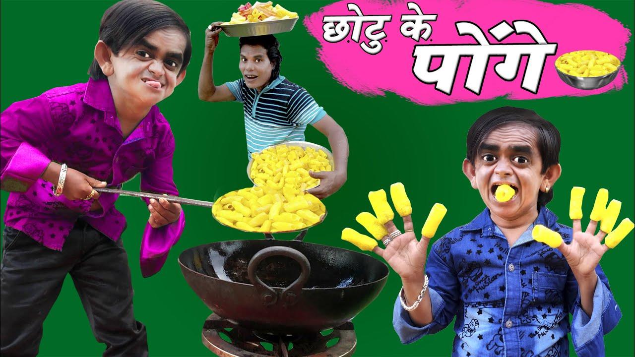 CHOTU DADA KE PONGE | छोटू दादा के पोंगे | Khandesh Hindi Comedy Video | Chotu Comedy video