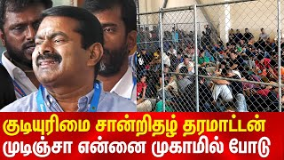 Naam Tamilar will not show any documents for citizenship Seeman Press Meet 2020