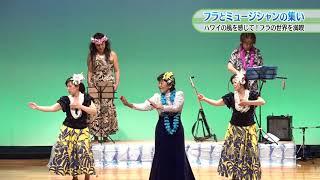 フラとミュージシャンの集い 森山花奈 検索動画 24
