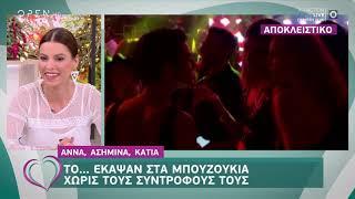 GNTM: Το…έκαψαν στα μπουζούκια Κάτια, Ασημίνα και Άννα - Ευτυχείτε! 2/12/2019 | OPEN TV