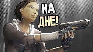 Half-Life 2 Episode One Прохождение На Русском 2 НА ДНЕ