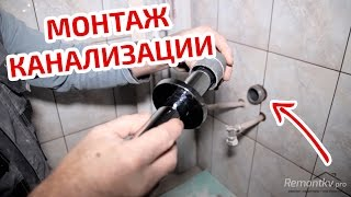 Самый простой, быстрый и дешевый способ исправления ошибок при монтаже канализации(Видеокурс