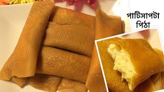 গুঁড়ের পাটিসাপটা/নারকেল পাটিসাপটা পিঠা/ক্ষীর পাটিসাপটা/Patisapta pitha/kheer patisapta/Bangla/EP 55
