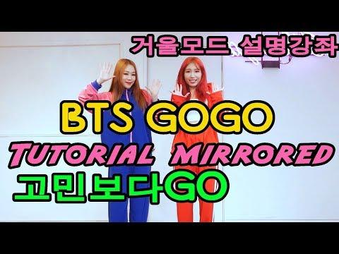 BTS 방탄소년단 고민보다 Go 거울모드 설명강좌 애인생기는 춤 Waveya (백팩 춤))