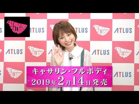 キャサリン・フルボディ:リン役・平野綾さんメッセージ動画