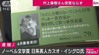 ノーベル文学賞が5日午後に発表され、受賞が期待されていた村上春樹氏は...