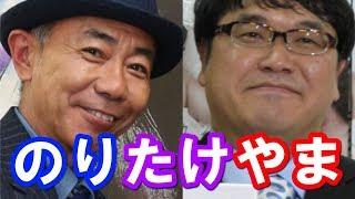木梨憲武とカンニング竹山がラジオ共演 ノリタケさんが、最近のお笑い芸...