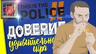 Прохождение на русском This Is the Police 2 — Игра без правил | #8