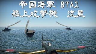 【ゆっくり実況】日本機は征く Part.12 B7A2 多任務艦上攻撃機 流星 【WarThunder】