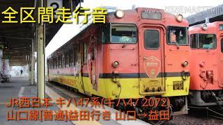 【全区間走行音】JR西日本 キハ47系(キハ47 2072)山口線[普通]益田行き 山口→益田