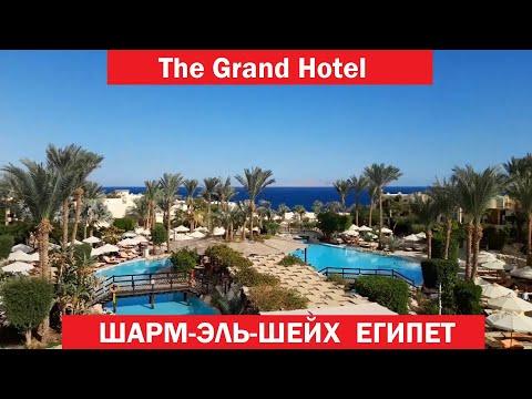 THE GRAND HOTEL SHARM EL SHEIKH, ШАРМ-ЭЛЬ-ШЕЙХ, ЕГИПЕТ