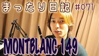 【日記】#071 MONTBLANC 149について語る人 [fountain pen]