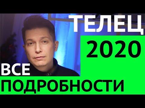 ТЕЛЕЦ большой гороскоп 2020 Новый мир построим подробно гороскоп телец 2020 год крысы Чудинов