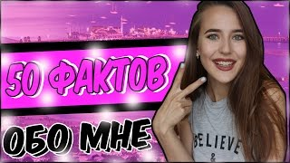 50 ФАКТОВ ОБО МНЕ! 50 FACTS ABOUT ME!