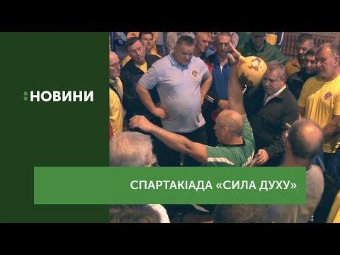 Всеукраїнська спартакіада «Сила духу» стартувала в Ужгороді