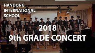 2018 9th Grade Music Performance