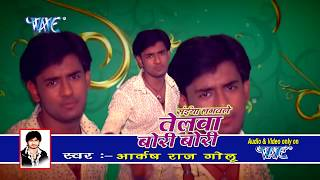 Download Video Bhojpuri Superhit Songs - राते झोरी झोरी ना - Telwa Bori Bori Na - Bhojpuri Hit Songs 2017 New MP3 3GP MP4