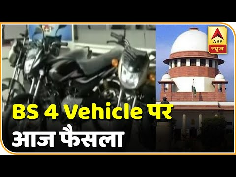 Breaking News : Supreme Court आज लेगा 50,000 BS 4 Vehicle पर फैसला | ABP News Hindi