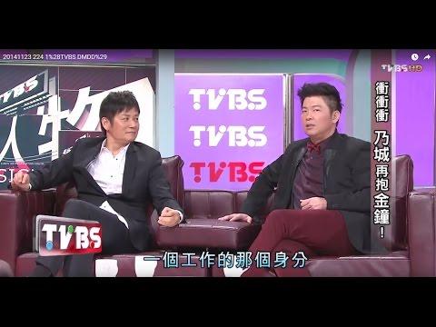 曾國誠.徐乃麟再抱金鐘!衝衝衝   TVBS看板人物 20141123 (1/2)