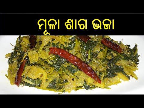 ମୂଳା ଶାଗ ଭଜା | Mula Saga Bhaja | Mula Saga Bhaja Odia | Odia Mula Saga Recipe | ODIA FOOD