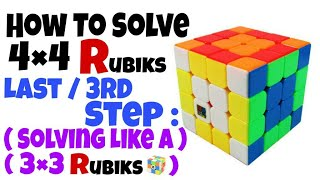 How To Solve 4×4 Rubiks Cube | Part : 2 | Step : 3 | Solving Like a 3×3 Rubiks Cube | Hindi/Urdu